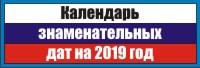 Календарь знаменательных дат на 2019 год.jpg
